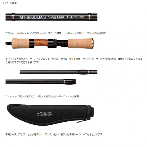 Smith Magical Trout S49ULM/3