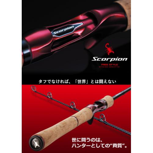 Shimano 19 Scorpion 2651R-5