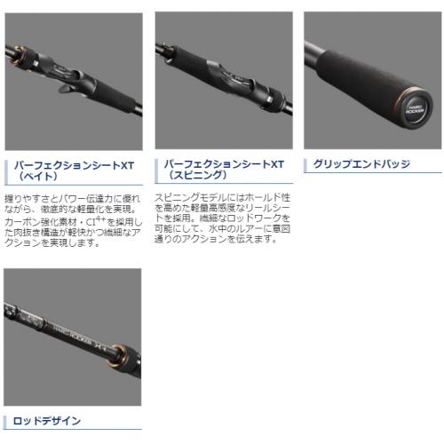 Shimano 20 Hard Rocker XR S72L