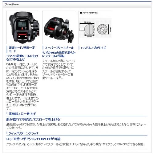 Shimano 16 Plays 400