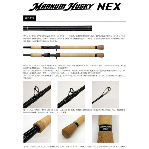 Smith Magnum Husky NEX MHN-76SH