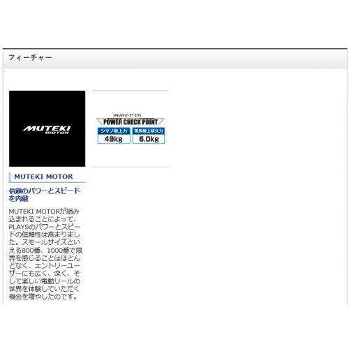 Shimano 17 Plays 800