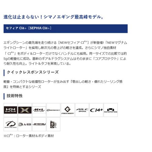 Shimano 17 Sephia CI4+ C3000SHG