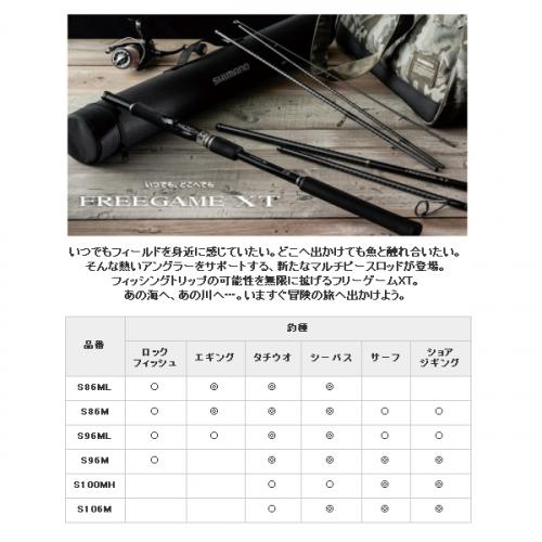 Shimano 19 Free Game XT S49UL