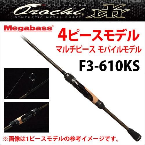 Megabass Orochi XXX F3-610KS 4P
