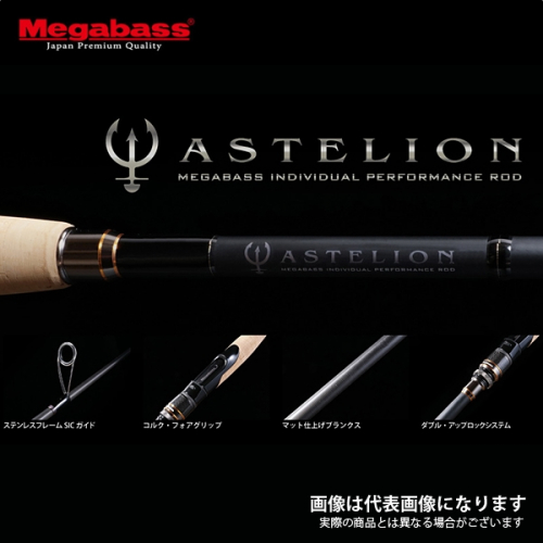Megabass Astelion AST-92L