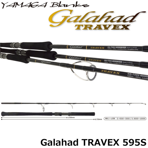 Yamaga Blanks Galahad TRAVEX 595S