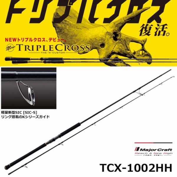 Major Craft Triple Cross TCX-1002HH