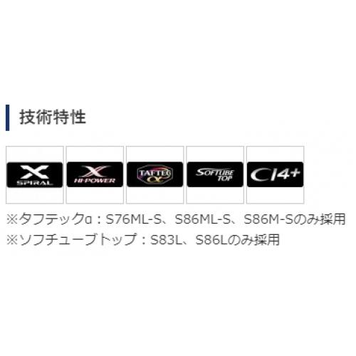 Shimano 19 Sephia SS S86ML