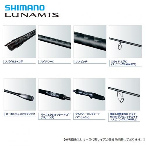 Shimano 20 Lunamis S90ML