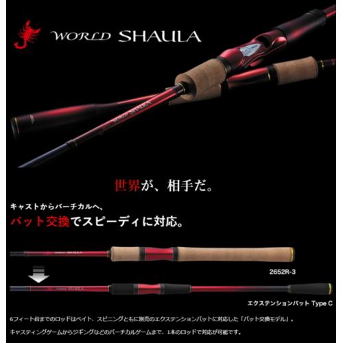 Shimano 18 World SHAULA 1652R-3