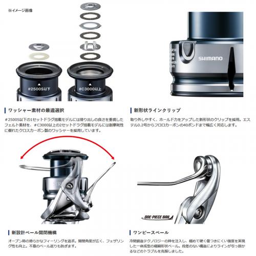 Shimano 19 Stradic 2500S