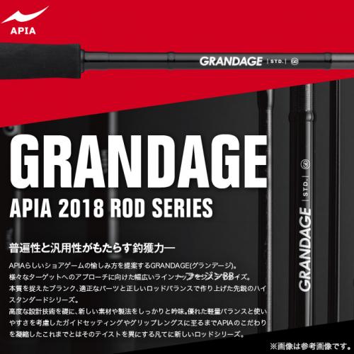 Apia Grandage STD 83ML-5
