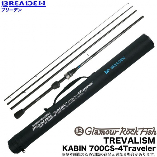 Breaden Trevalism «KABIN» 700CS-4Traveler