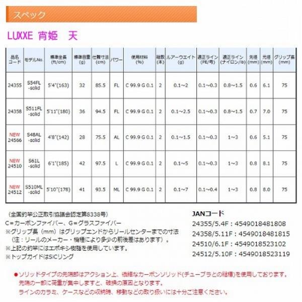 Gamakatsu LUXXE Yoihime Ten S48AL-solid