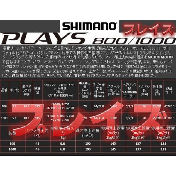 Shimano 17 Plays 1000