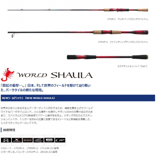 Shimano 18 World SHAULA 2701FF-2 Red Type