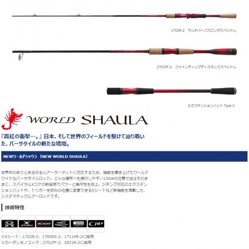 Shimano 19 World SHAULA 2752R-2