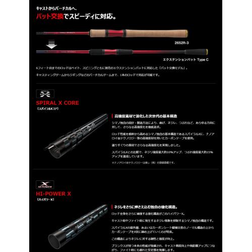 Shimano 18 World SHAULA 2651F-3 Red Type