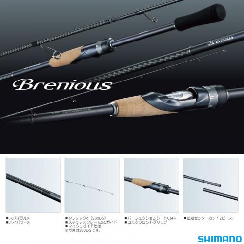 Shimano 19 Brenious S76M