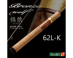 Rodio Craft 999.9 Meister Bronze Wolf 62L-K