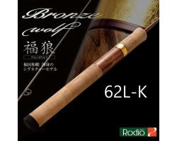 Rodio Craft 999.9 Meister Bronze Wolf 62L-K