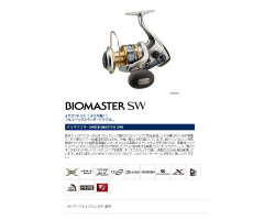 Shimano 13 Biomaster SW 8000HG