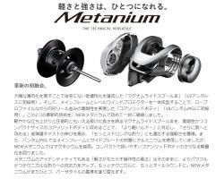 Shimano 20 Metanium Left
