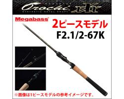 Megabass Orochi XXX F2.1/2-67K 2P