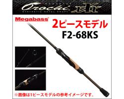 Megabass Orochi XXX F2-68KS 2P