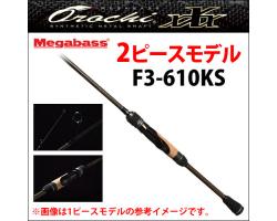 Megabass Orochi XXX F3-610KS 2P