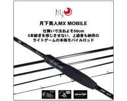 Daiwa Gekkabijin MX Mobile 72UL-S-5