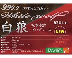 Rodio Craft 999.9 Meister White Wolf 62UL-e