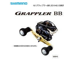 Shimano 16 Grappler BB 201HG LEFT