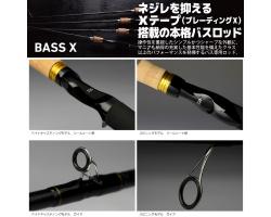 Daiwa Bass X 664TLS